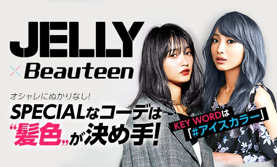JELLY × Beauteen